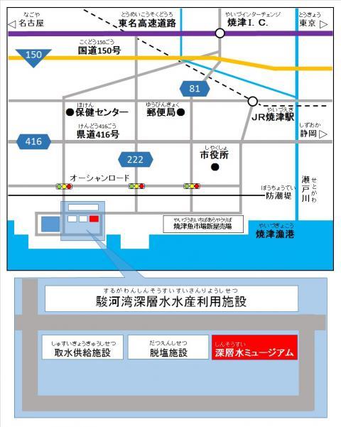 深層水ミュージアム周辺地図
